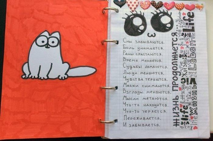 первая страница дневника