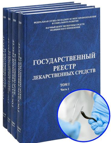 Пиявка внесена в Государственный Реестр лекарственных средств РФ